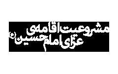 مشروعیت اقامه ی عزای امام حسین (ع)