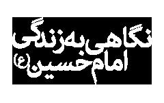 نگاهی به زندگی امام حسین (ع)