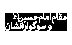 مقام امام حسین (ع) و سوگوارانشان