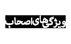 آلبوم « ویژگی های اصحاب » / مجموعه سخنرانی دکتر ناصر رفیعی درباره اصحاب امام حسین (ع)