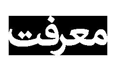 آلبوم سخنرانی «معرفت» / مجموعه سخنرانی های شیخ حسین انصاریان