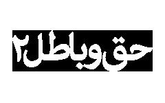 آلبوم سخنرانی «حق و باطل 2» / مجموعه سخنرانی های حاج آقا مجتبی تهرانی درباره قیام امام حسین (ع)