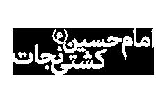 آلبوم سخنرانی «امام حسین (ع)، کشتی نجات» / مجموعه سخنرانی های حجت الاسلام سید حسین مومنی
