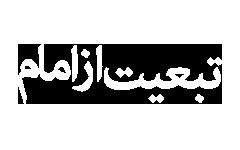 تبعیت از امام