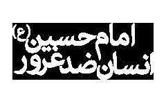 امام حسین(ع)، انسان ضد غرور