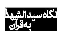 نگاه سید الشهدا به قرآن