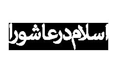 اسلام در عاشورا