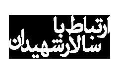 ارتباط با سالار شهیدان