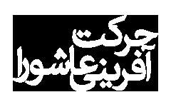 آلبوم «حرکت آفرینی عاشورا» / دانلود سخنرانی های سید حسین مومنی درباره واقعه عاشورا (محرم 94)