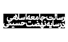 آلبوم «رسالت جامعه اسلامی در سایه نهضت حسینی» / مجموعه سخنرانی های صوتی آیت الله جوادی آملی