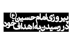 پیروزی امام حسین (ع) در رسیدن به اهداف خود