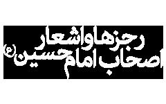 آلبوم سخنرانی «رجز و اشعار اصحاب امام حسین (ع)» / دانلود سخنرانی های صوتی حجت الاسلام ناصر رفیعی