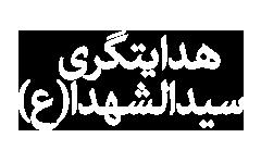 هدایتگری سید الشهدا (ع)