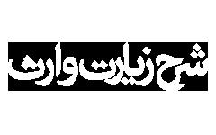 آلبوم سخنرانی «شرح زیارت وارث» / سخنرانی های صوتی مراسم محرم سال 94 از حجت الاسلام شیخ حسین انصاریان