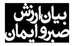 آلبوم «بیان ارزش صبر و ایمان» / دانلود مجموعه سخنرانی صوتی حجت الاسلام علوی تهرانی