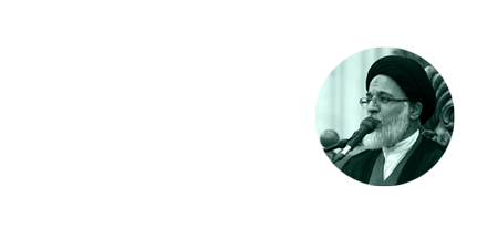 آلبوم « پایداری اهل بیت (ع) در امور الهی » / مجموعه سخنرانی حجت الاسلام میرباقری در محرم 1394