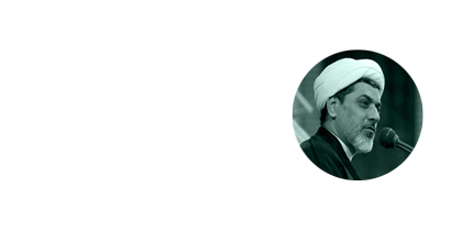 آلبوم سخنرانی «نیایش ها و ادعیه ی قرآنی» از دکتر ناصر رفیعی