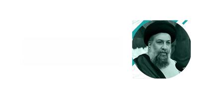 آلبوم سخنرانی « صفات اصحاب » / مجموعه سخنرانی های حجت الاسلام علوی تهرانی (محرم 96)