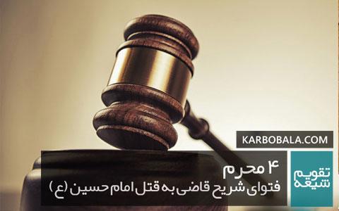 تقویم شیعه «فتوای شریح قاضی به قتل امام حسین (ع)»