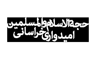 حجه الاسلام والمسلمین امیدواری خراسانی