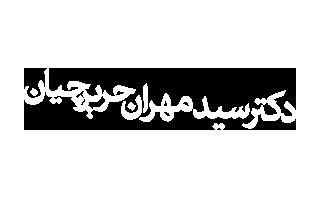دکتر سید مهران حریرچیان