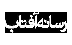 رسانه آفتاب